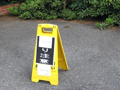 私鉄駅 スズメバチ防虫施工