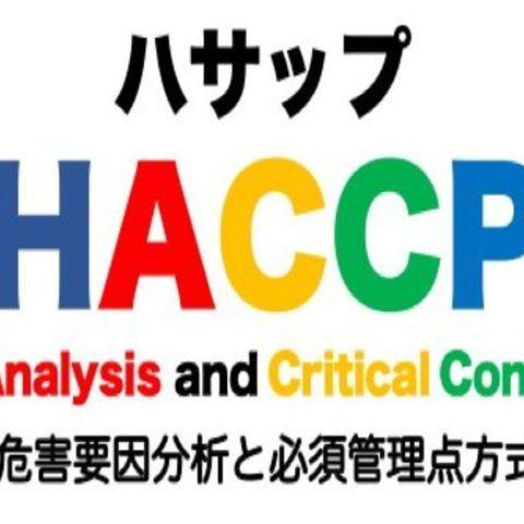 食品衛生の国際基準HACCP(ハサップ)が、「完全義務化」しました!ゴキブリ・ネズミの駆除・防除対策は必須です!サムネイル