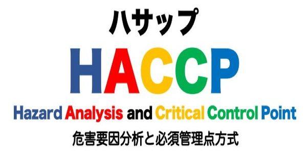 【食品事業者の皆様】食品衛生の国際基準HACCP(ハサップ)が、「完全義務化」しました!ゴキブリ・ネズミの駆除・防除対策は必須です!サムネイル